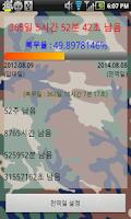 Screenshot of 전역일 계산기 - 전역 타이머