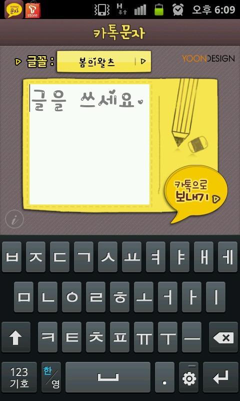 카톡문자 - 완전깜놀- screenshot
