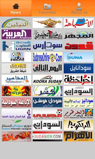 【免費新聞App】صحف السودان Sudan Newspapers-APP點子
