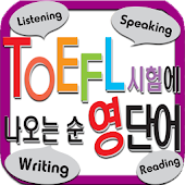 TOEFL 5000+