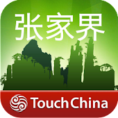 多趣张家界-TouchChina