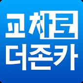 교차로더존카-순천광양 중고차쇼핑몰