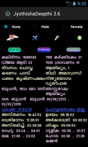 JyothishaDeepthi MalayalamDemo