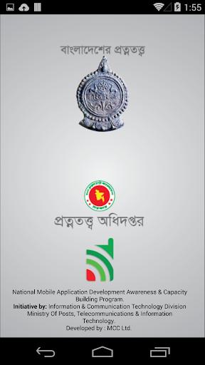 Archaeology of Bangladesh