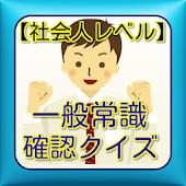 社会人用豆知識クイズ 雑学から一般常識まで学べる無料アプリ