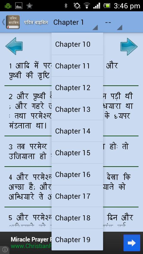 Hindi Bible (Pavitra Bible) - screenshot
