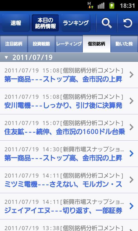 速報株式ニュース 株価、チャート、企業情報など配信中- screenshot