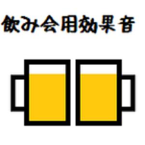 飲み会用効果音 音樂 App LOGO-APP開箱王