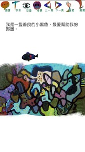 地球魚(多語言版)- screenshot thumbnail