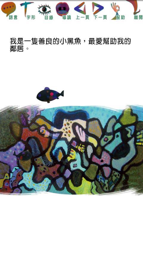 地球魚(多語言版)- screenshot