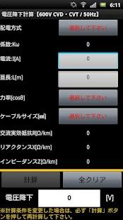 電圧降下計算[50Hz]- スクリーンショットのサムネイル