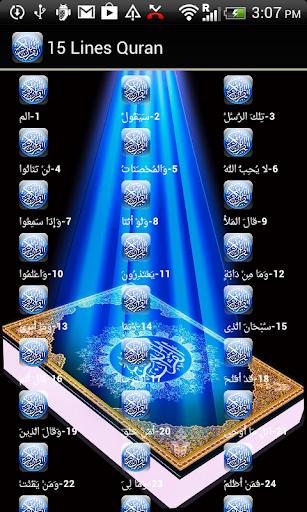 21 Lines Hafizi Quran