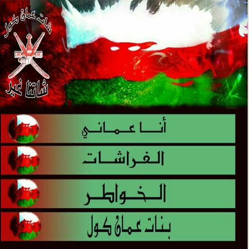 شات شـباب عمان كول new