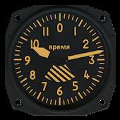 Aviator Watch Widget