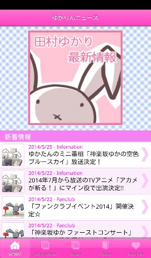 田村ゆかり情報「ゆかりんニュース」