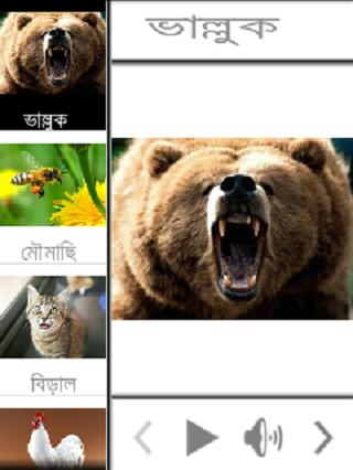 Animal Sound Bangla