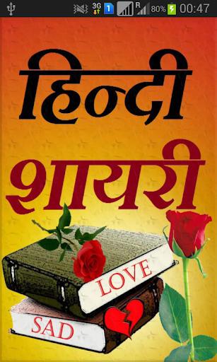 【免費娛樂App】Hindi Shayari Latest-APP點子