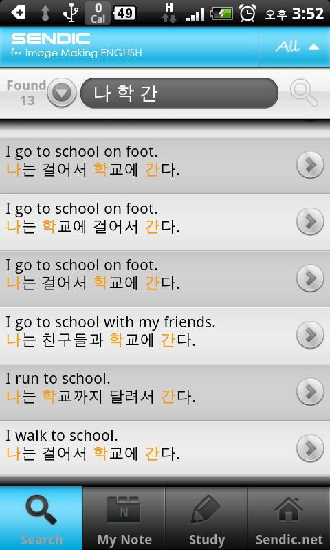 내손안의 영어회화사전-센딕(SENDIC)- screenshot