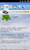 Screenshot of 주말농장