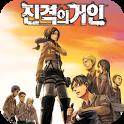진격의 거인 무료보기(무료만화,애니메이션) icon