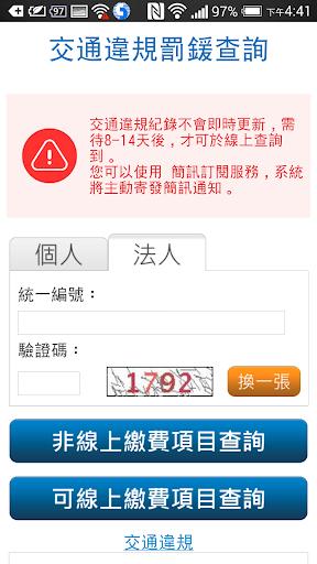 交通違規罰金查詢 交通運輸 App-愛順發玩APP