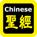 每日讀經 Chinese Audio Bible icon