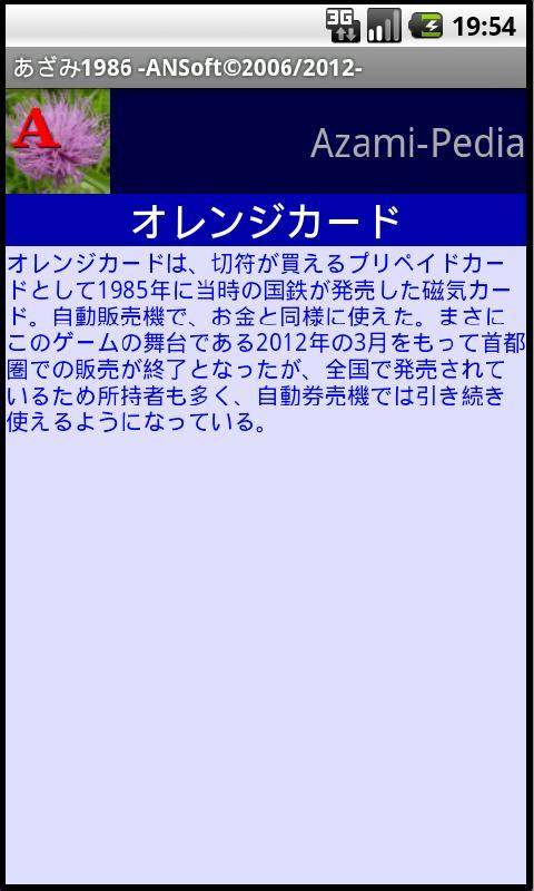 あざみ1986- screenshot