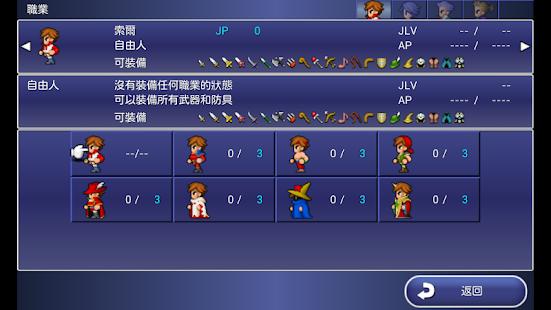FINAL FANTASY DIMENSIONS Screenshot