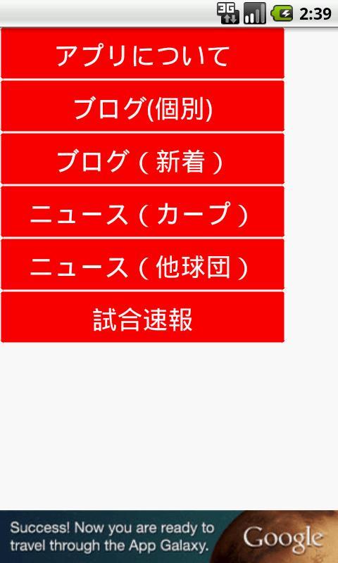 プロ野球日刊広島 選手情報がなんとなくわかるアプリのおすすめ画像3