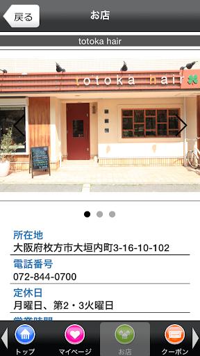 totoka hair 生活 App-愛順發玩APP
