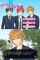 Screenshot of イケメン★ホスト学園 翼編