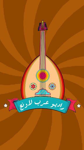 راديو عرب لاونج