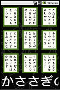 Otetsuki! Japanese Hyakuninnis - screenshot thumbnail