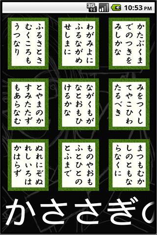 Otetsuki! Japanese Hyakuninnis - screenshot