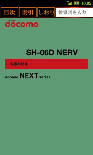 SH-06D NERVu3000u53d6u6271u8aacu660eu66f8uff08Android 4.0uff09 2.1 Windows u7528 1