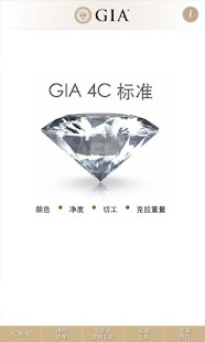 GIA 4C指南- screenshot thumbnail