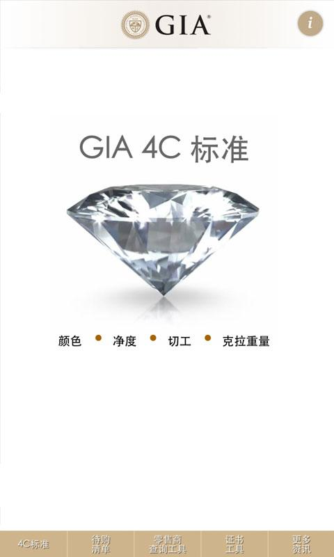 GIA 4C指南 - screenshot