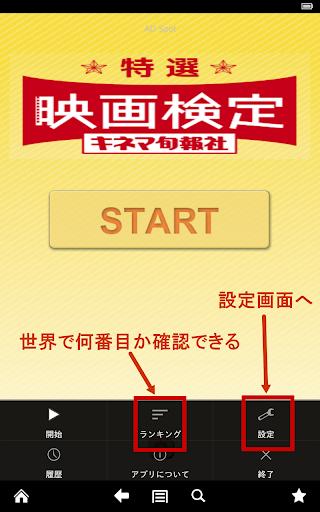 玩免費益智APP|下載映画検定☆特選☆  キネマ旬報社 app不用錢|硬是要APP
