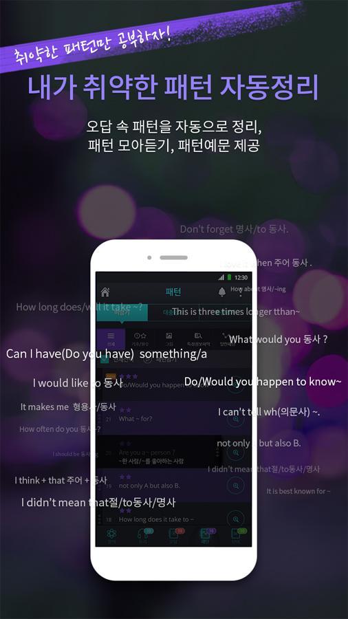 영어듣기평가 하우투리슨 - screenshot