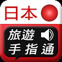 日本旅遊手指通 icon