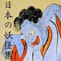 Monster Ghost Book Japan Photo icon