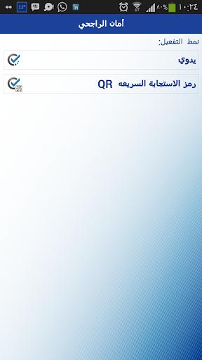 Aman Al Rajhi