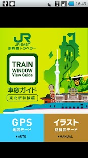 JR東日本新幹線トラベラー『車窓ガイド(東北新幹線編)』
