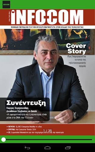 【免費新聞App】Info-Com Magazine-APP點子