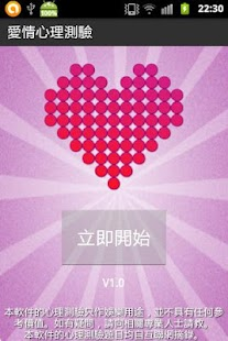 男女瘋測驗on the App Store - iTunes - Apple