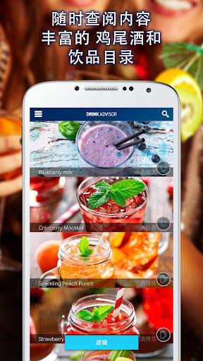 玩免費旅遊APP|下載酒精顾问 - 酒吧和夜店。 app不用錢|硬是要APP