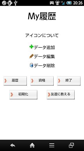 My履歴書V2