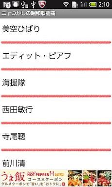 ニャつかしの昭和歌謡曲のおすすめ画像1