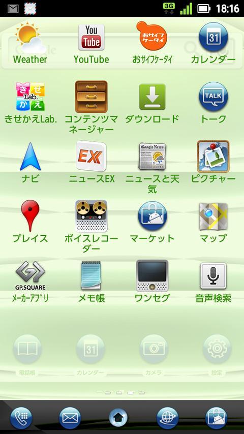 エレクトロライム-きせかえLab.- screenshot