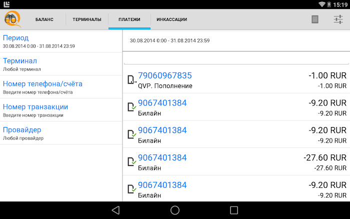 QIWI Observer v2 4 1 For Android APK Download - DLoadAPK